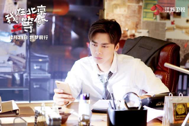 <b>《我在北京等你》开播,主角也叫徐天,李易峰从业来吻戏最多的剧</b>