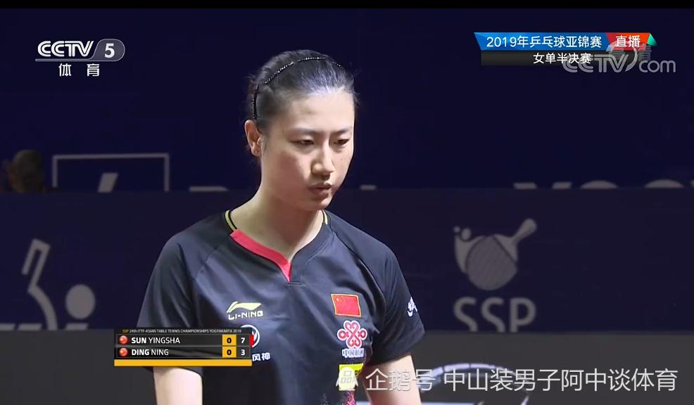 孙颖莎3-1战胜丁宁晋级亚锦赛四强,将与刘诗雯会师总决赛