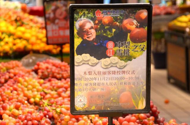 「全城疯抢」100元一个的水果在外地被疯抢,老板却要在丽江便宜售卖