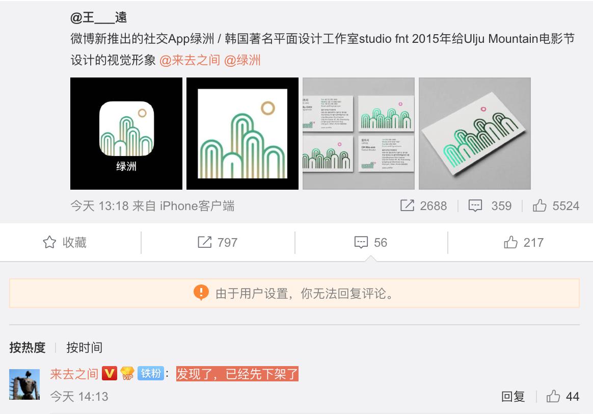 """""""绿洲""""突遭下架:Logo涉嫌抄袭,已冲进苹果免费榜前三"""
