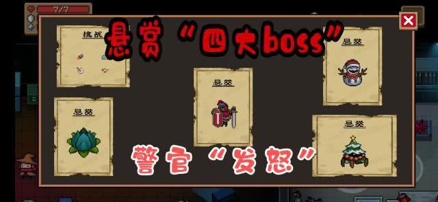 """《元气骑士》警官悬赏""""四大boss"""",解锁""""年兽""""有两种途径"""
