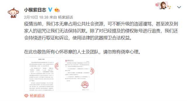 杨紫遭诽谤谩骂,工作室发律师声明,将维护合法权益