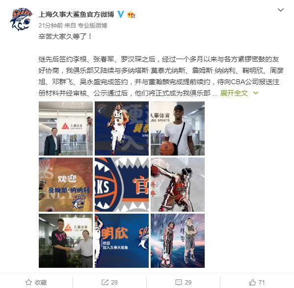 官宣!上海双外援确定,莫泰+纳纳利,连签7位本土猛将冲总冠军