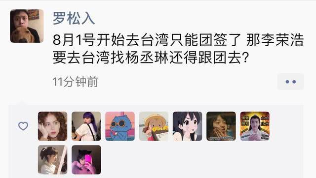 """""""个人赴台""""暂停后,李荣浩首次去台湾看杨丞琳,疑似商量婚事"""