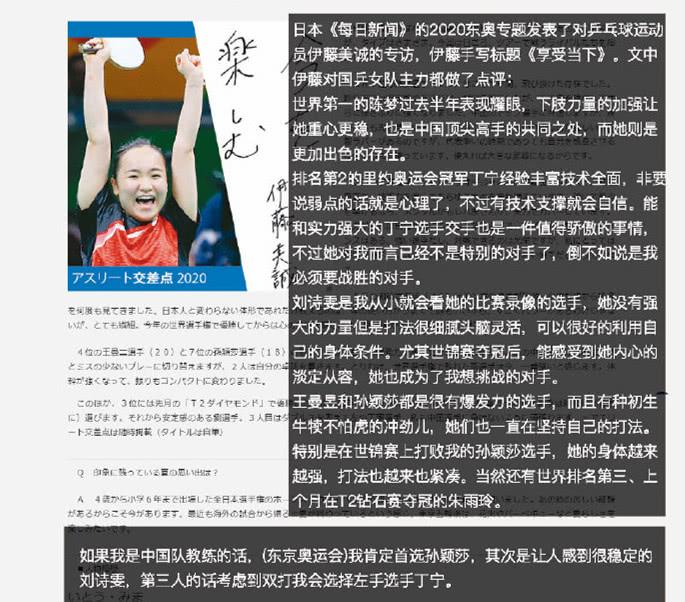 伊藤美诚专访评价国乒主力,丁宁心态是缺点,奥运会阵容陈梦落选