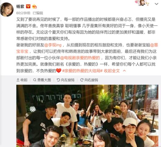 杨紫不支持旧搭档邓伦,心生芥蒂,李现力挺马思纯,为她新剧助威
