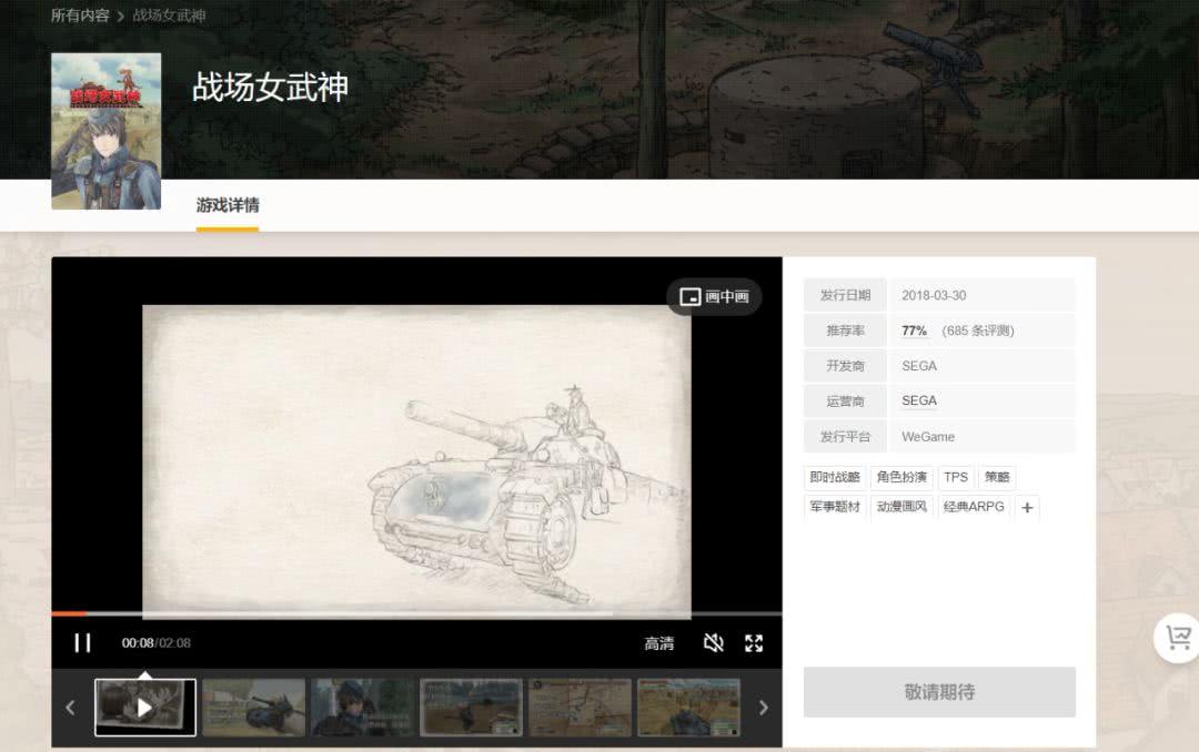 第6批进口游戏版号公布:腾讯网易各过审两款,《战场女武神》获批