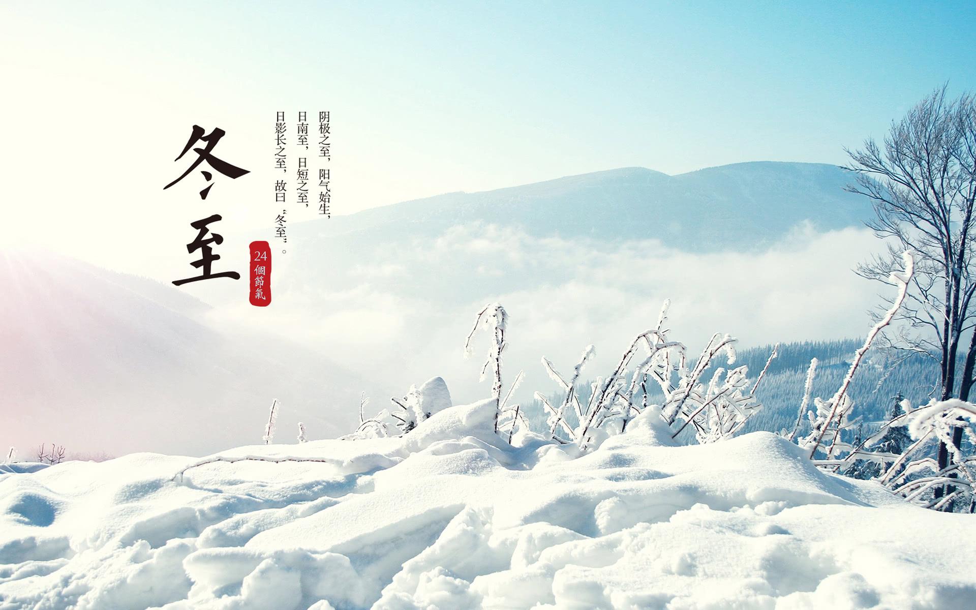 冬至到,祝福到,2019年冬至节微信祝福语大全