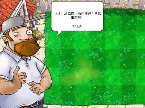 植物大战僵尸:疯狂戴夫好心办坏事,在无意中加大了游戏难度!