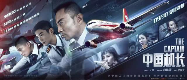 孟子义《中国机长》加戏杜江点赞引热议,《陈情令》时也被质疑