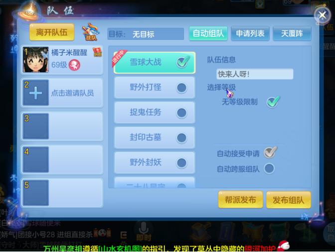 《神武4》手游每日挑战如何完成?组队也有小技巧!