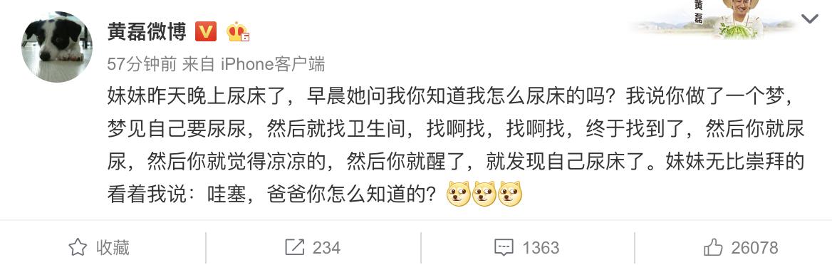 黄磊五岁小女儿尿床了,黄老师更博描述详细过程,却被网友嫌弃
