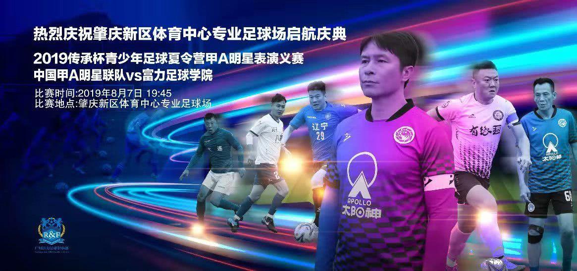 传承杯:明晚新老球星肇庆聚首,助广东首个专业足球场启航!