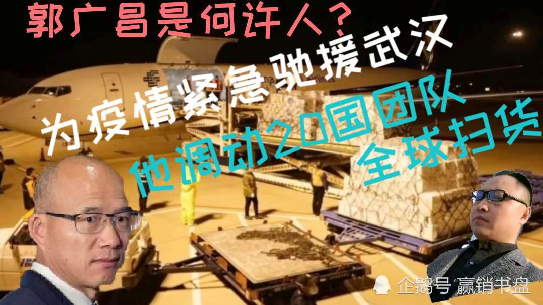 为疫情紧急驰援武汉,他调动20国团队全球扫货,郭广昌是何许人