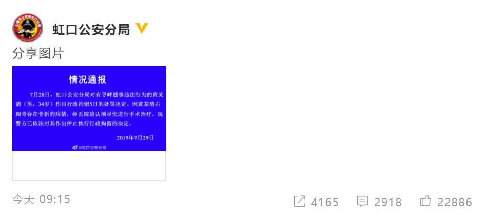 <b>黄毅清因后跟骨骨折需手术,上海警方宣布停止行政拘留</b>