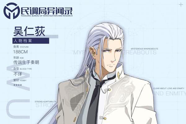 <b>《民调局异闻录》动画主要角色都已公开,吴主任貌似穿的西装</b>