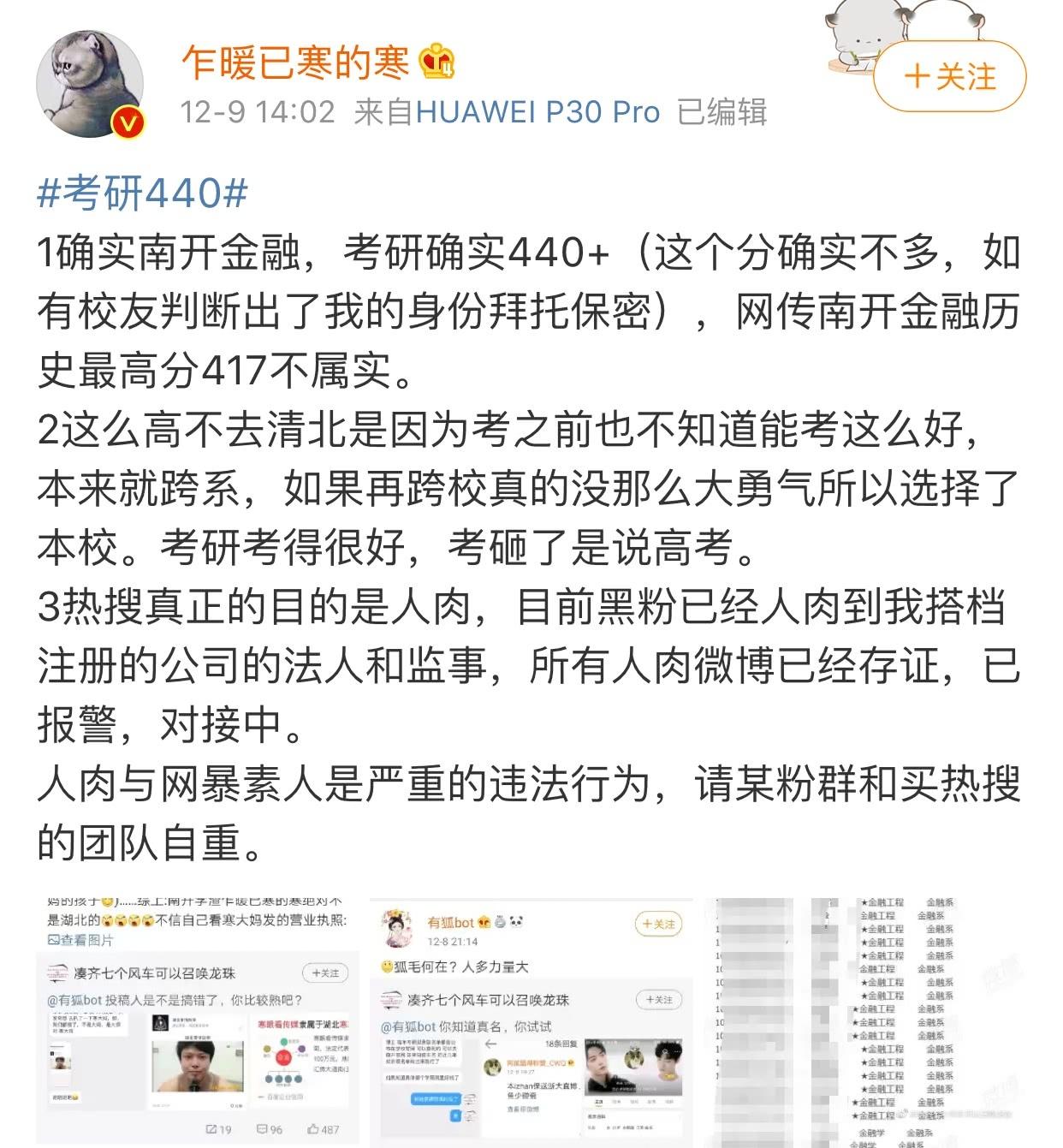 """南开大学风评被害肖战粉丝伪造考研分数露馅,被官博""""打脸"""""""