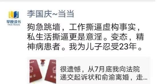 <b>李国庆俞渝的情史:致命男人遇到了致命女人</b>