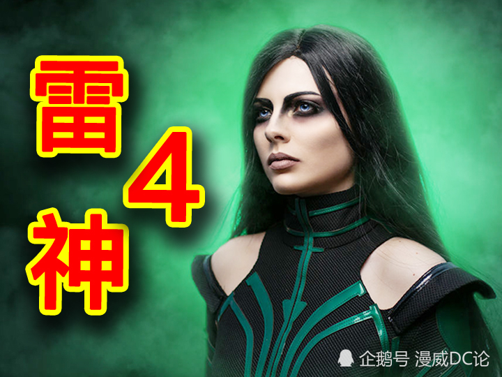 雷神3剧情反转:漫威最强女英雄海拉将在《雷神4》归来