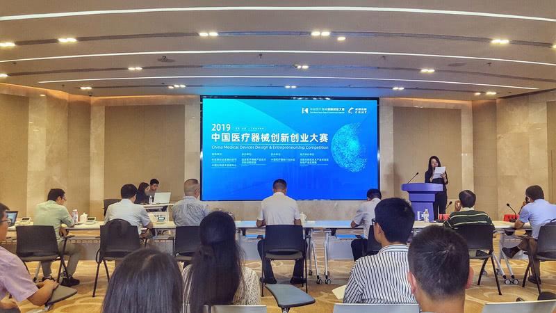<b>2019中国医疗器械创新创业大赛复赛在成都天府国际生物城举办</b>