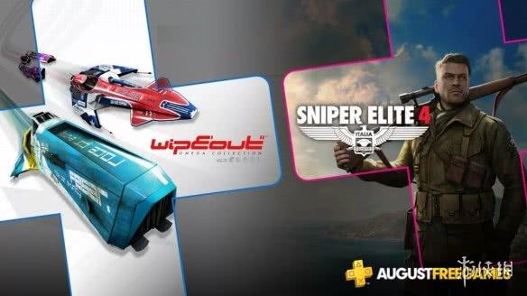 PSN欧/美服8月会免公开《狙击精英4》《反重力赛车》