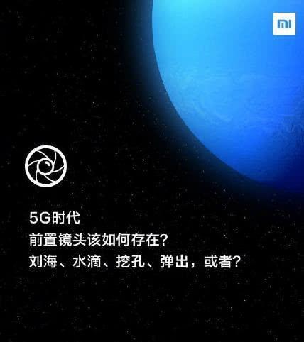 小米MIX曝全新渲染图,屏下摄像头加持,骁龙865会助攻吗