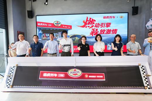 途虎养车·壳牌鹏致旗舰店开业 打造中国高性能车体验新高地