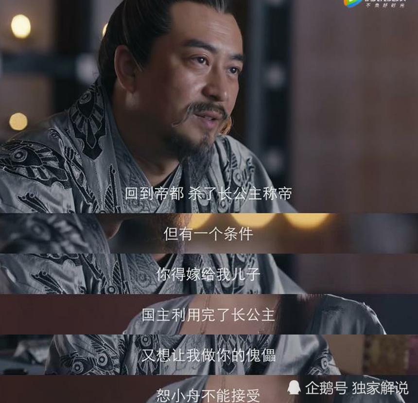 九州缥缈录:小舟为世子牺牲婚姻献上遗诏,世子许来生,他死得好