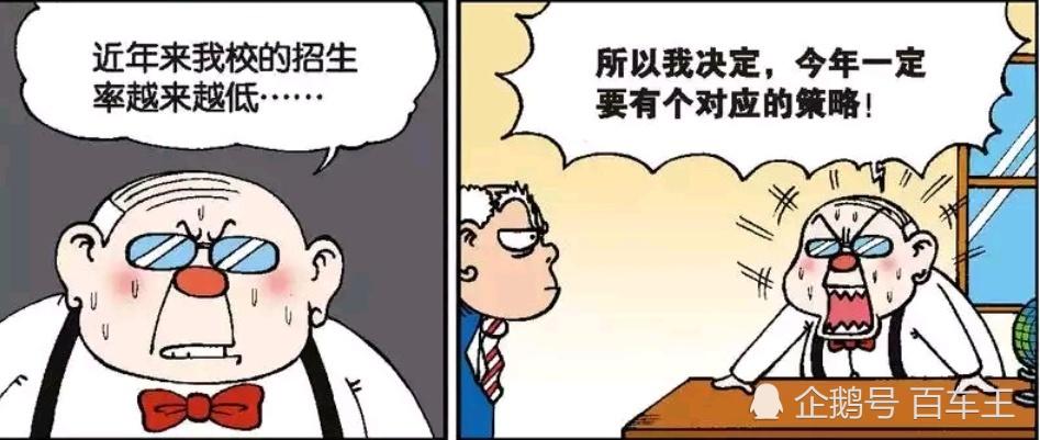 开心一刻:校长发现他们的招生率很低,他就打算给学生多多补课