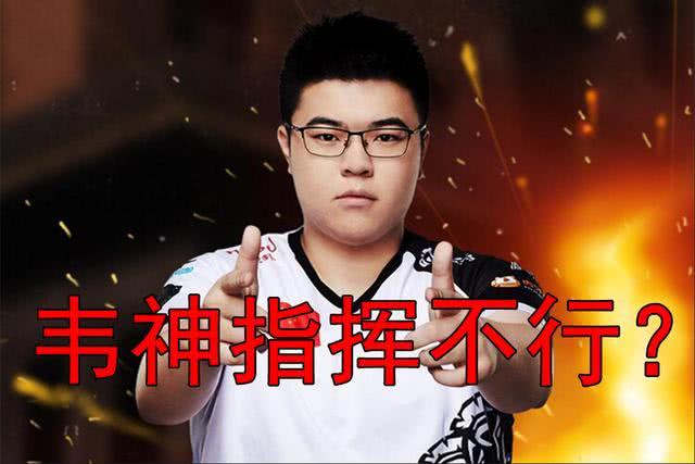4AM再度无缘周决赛,韦神遭到质疑,官博惨遭爆破!