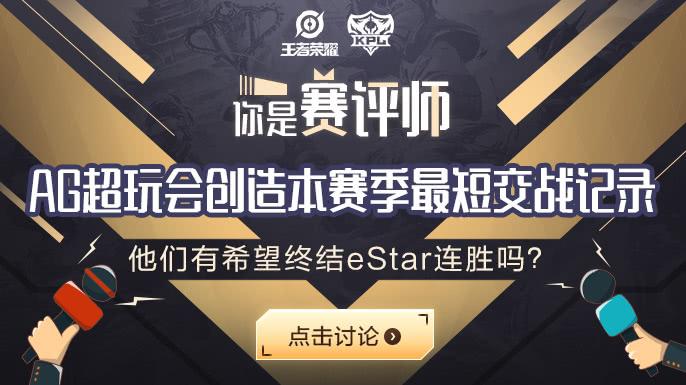 <b>你是赛评师:AG超玩会创造本赛季最短交战记录,有望终结eStar连胜</b>