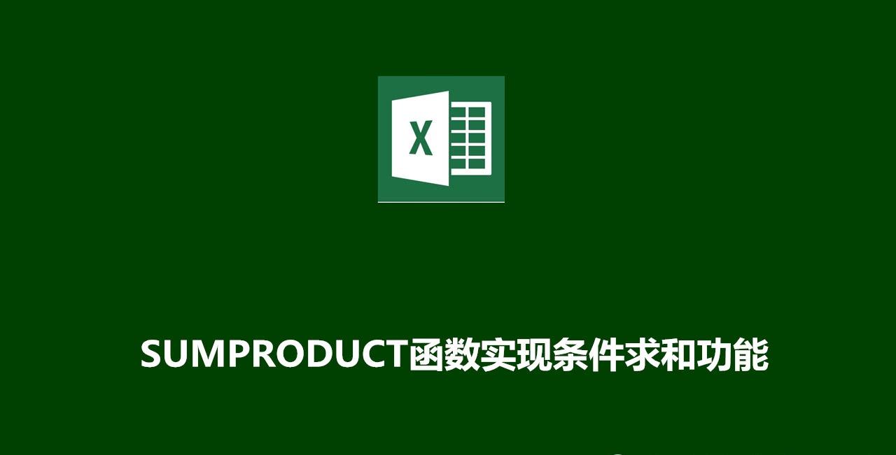 SUMPRODUCT函数实现Excel表格条件求和功能的方法