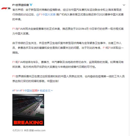 官宣:2020年F1中国大奖赛推迟