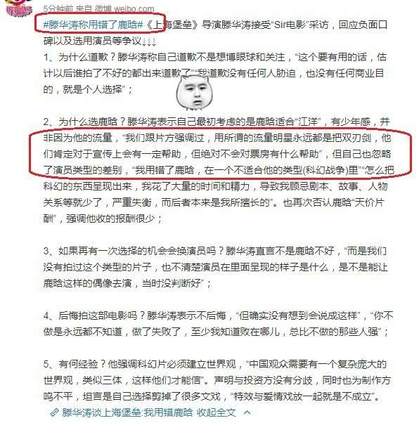 上海堡垒:滕华涛甩锅鹿晗,表示自己用错了他,却遭到向佐怒怼!