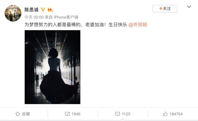 陈思诚发微博给佟丽娅庆生,回归家庭的他,能否逆风翻盘?