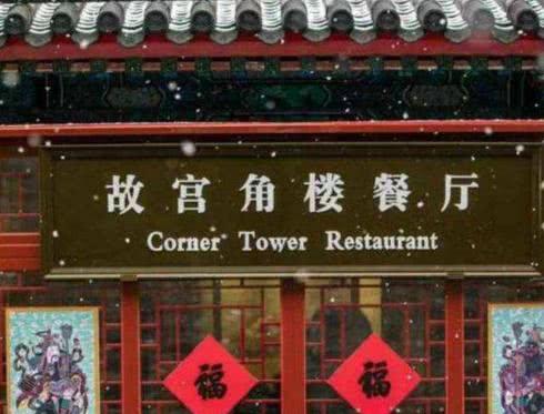 故宫年夜饭每桌6688元,每加一人另收680,网友:是宫女上菜吗