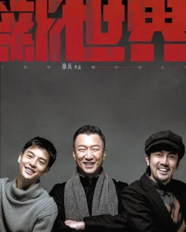 《新世界》铁林黑化!张鲁一的演技受众人点赞