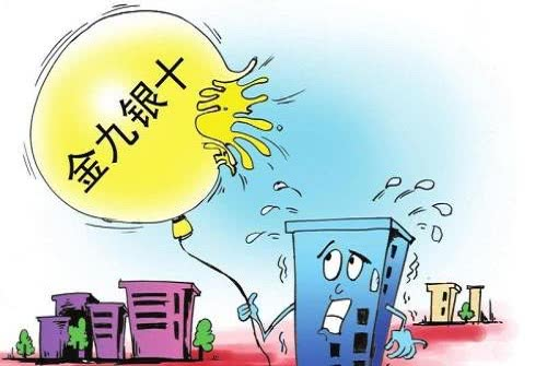 """<b>2019年的""""金九银十"""",楼市开始震荡,房价能否重新降回原价</b>"""