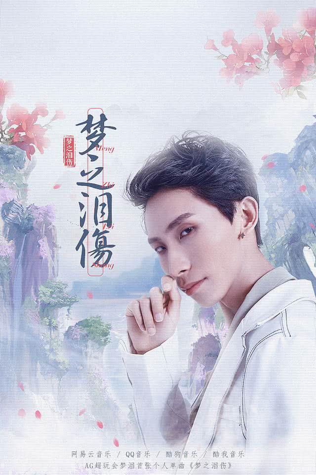 王者荣耀:梦泪进军演艺圈?首次推出个人单曲,网友评论炸了