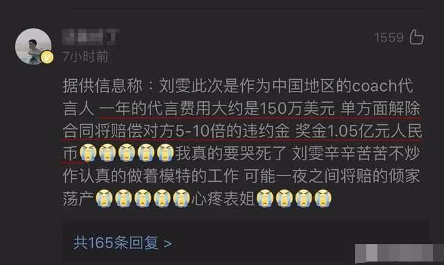 刘雯主动和COACH解约,将要赔偿1.6亿人民币的天价违约金