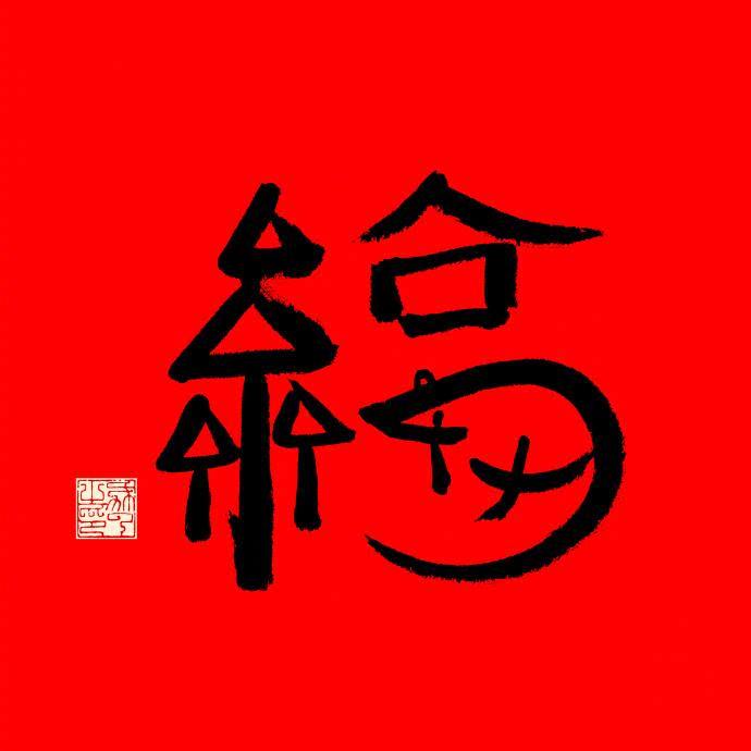 马云写的福字,能扫出敬业福吗春节福字的由来!