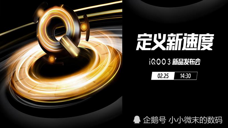 Vivo iQOO 3搅局小米10,渲染图时间卡太准,米粉:小米太难了