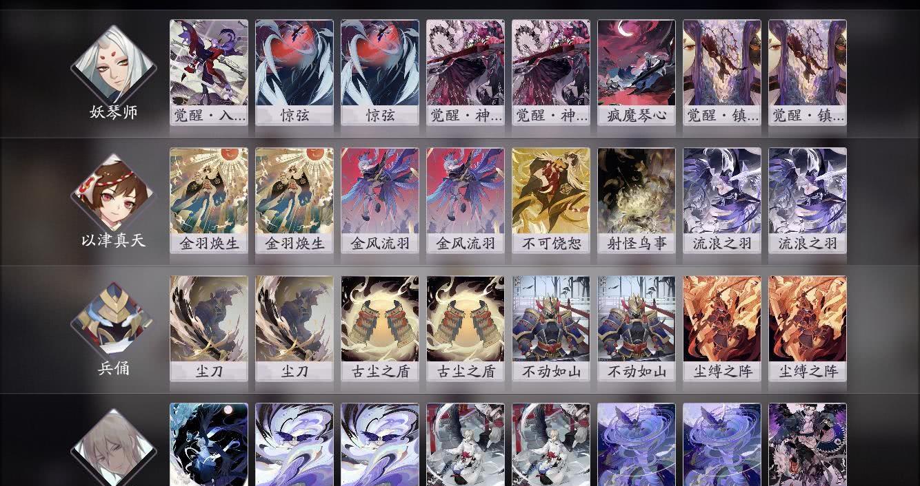 《阴阳师百闻牌》分享两个五段以上的中速卡组