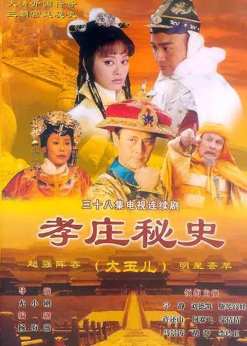 《孝庄秘史》演员现状:马景涛后继乏力,杨紫已成男神收割机