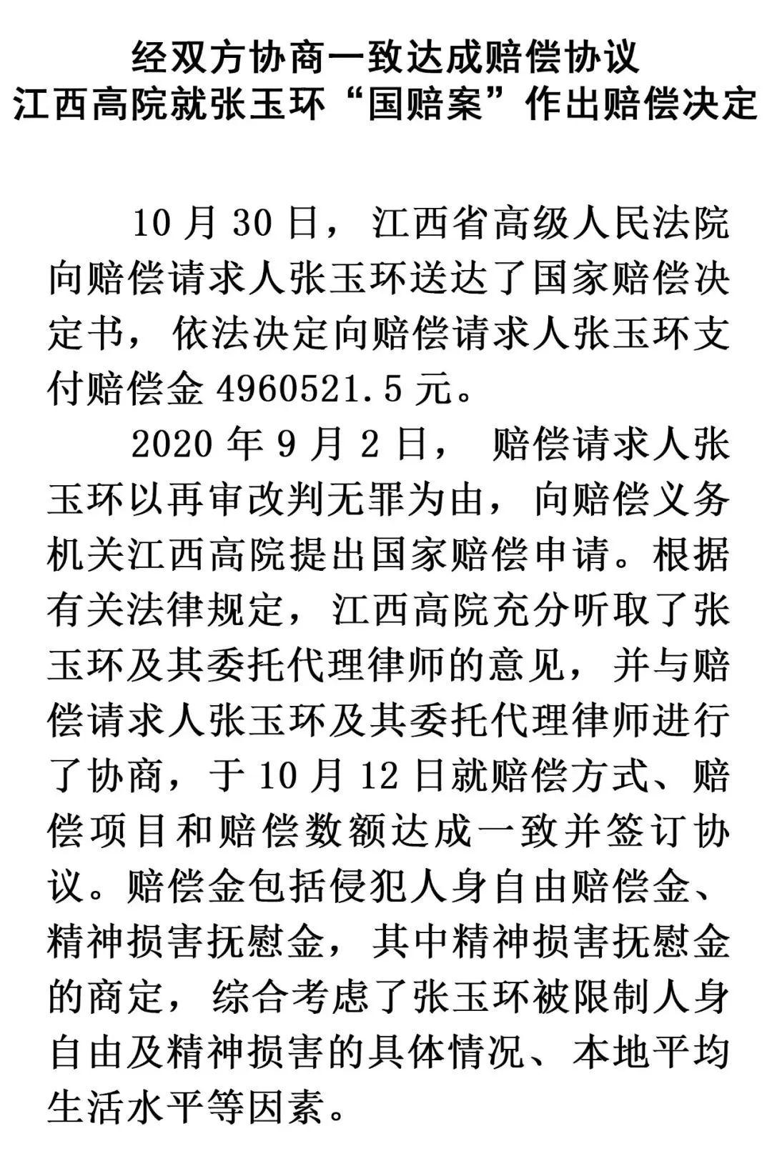 「国家赔偿申请」张玉环获496万元国家赔偿