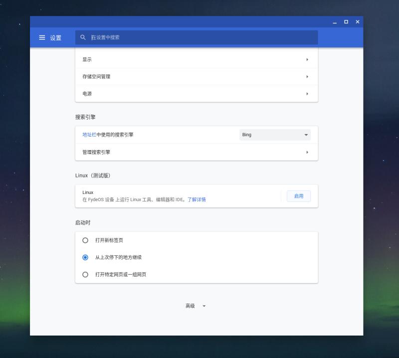 安装安卓应用、配置Linux环境:FydeOS进阶使用教程-天天快报