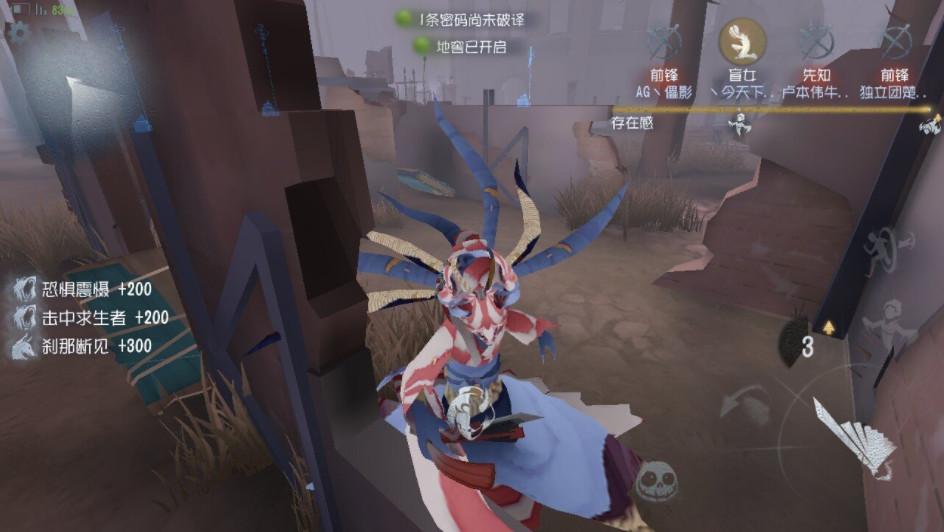 第五人格:玩家偶遇红蝶皮肤B