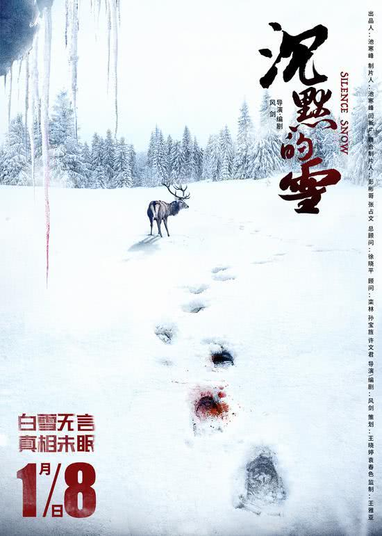 《沉默的雪》以鄂温克族为题材,展开悬疑故事的开端