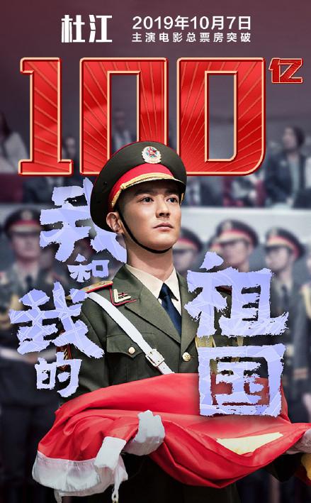 杜江成票房百亿男星,4部电影功不可没,谁还说他靠老婆霍思燕