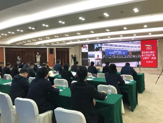 """重庆两江新区举办电子信息产业""""云推介""""活动"""